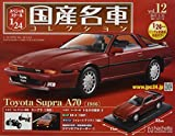 スペシャルスケール1/24国産名車コレクション(12) 2017年 2/21 号 [雑誌]