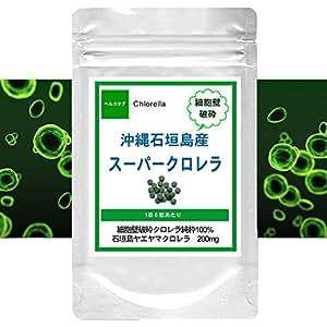 沖縄石垣島産スーパークロレラ6ヶ月分(540粒×2袋)