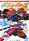 必勝!スレイヤーズ / ドラゴンマガジン編集部 のシリーズ情報を見る