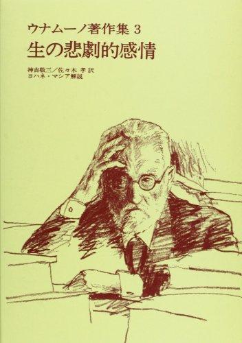生の悲劇的感情 (ウナムーノ著作集)の詳細を見る
