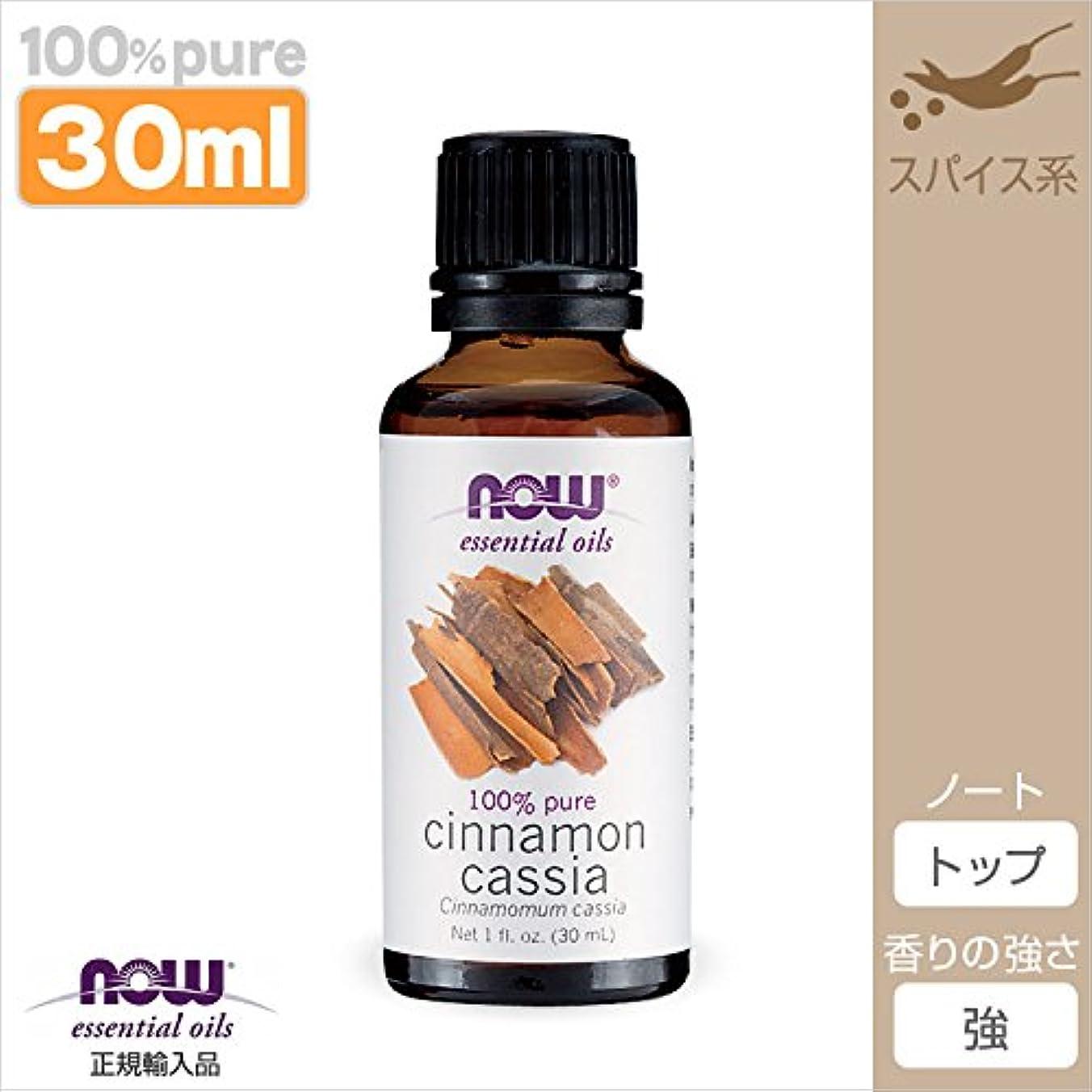 慣性取り出すたくさんシナモン カッシア 精油[30ml] 【正規輸入品】 NOWエッセンシャルオイル(アロマオイル)