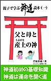 親子で学ぶ神道読本(一)父と母と産土の神