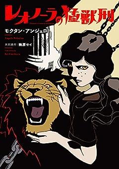 レオノーラの猛獣刑 第1話 (コミックジンガイ)