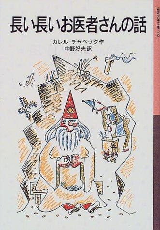 長い長いお医者さんの話 (岩波少年文庫 (002))の詳細を見る