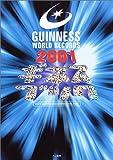 ギネスブック2001