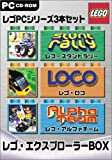レゴ・エクスプローラーBox