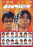 ダイナマイト関西 ~全日本大喜利王決定トーナメント大会~ [DVD]