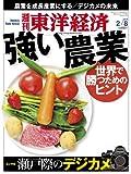 週刊 東洋経済 2014年 2/8号 [雑誌]