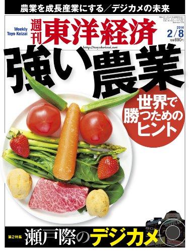 週刊 東洋経済 2014年 2/8号 [雑誌]の詳細を見る