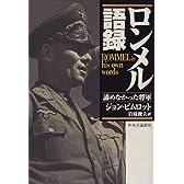 ロンメル語録―諦めなかった将軍