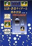 伝説・養老サイダーと菊水霊泉―日本最初のサイダーを支えた者たちとそれを育んだ不老不死霊泉の伝説