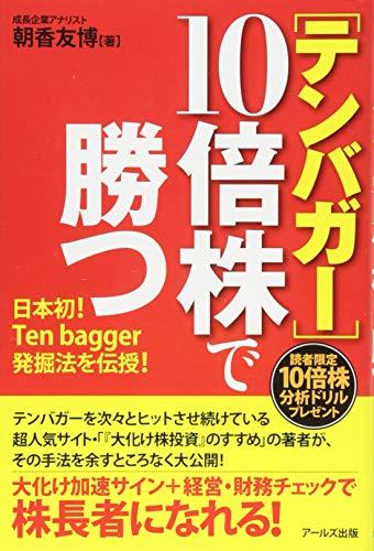 【テンバガー】10倍株で勝つの詳細を見る