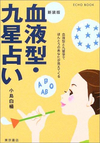 血液型・九星占い (Echo book)
