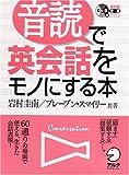 音読で英会話をモノにする本 (英会話・音読マスターシリーズ)