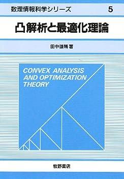 凸解析と最適化理論 (数理情報科学シリーズ)