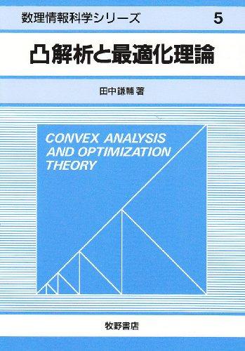 凸解析と最適化理論 (数理情報科学シリーズ)の詳細を見る