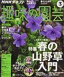 NHK趣味の園芸 2018年3月号 [雑誌] (NHKテキスト) 画像
