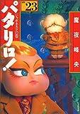 パタリロ!―選集 (23) (白泉社文庫)