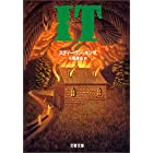 IT〈3〉 (文春文庫)