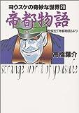 帝都物語 / 高橋 葉介 のシリーズ情報を見る