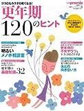 更年期120のヒント (日経BPムック)