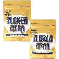 健康いきいき倶楽部 乳酸菌革命 2袋セット (62粒入×2袋)