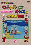 Animation - Ultraman Kids No Kotowaza Monogatari 3 [Japan DVD] TCED-2719