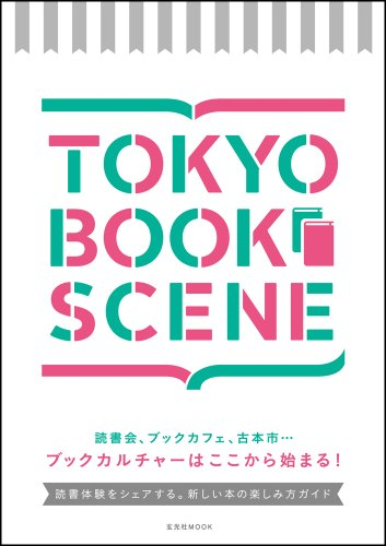 TOKYO BOOK SCENE (玄光社MOOK)の詳細を見る