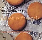 フランスのおいしいお菓子たち―パリのおしゃれなお菓子から田舎の素朴なお菓子まで