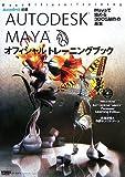 AUTODESK MAYA オフィシャルトレーニングブック―Mayaで始める3DCG制作の基本