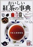 おいしい紅茶の事典