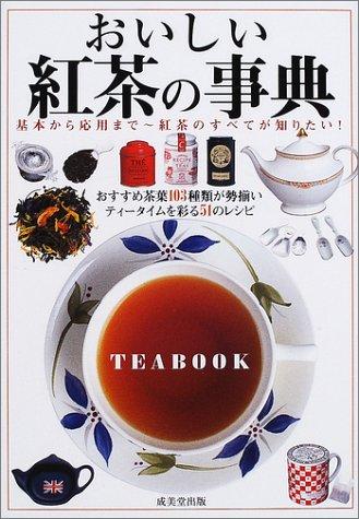 おいしい紅茶の事典の詳細を見る