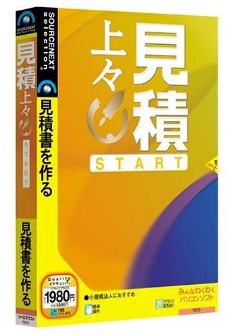 霊ギャングスター戦艦見積上々 START (説明扉付スリムパッケージ)