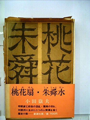 桃花扇・朱舜水 (1971年)