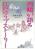 西鶴が語る江戸のラブストーリー―恋愛奇談集
