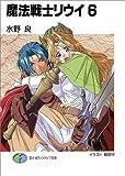 魔法戦士リウイ〈6〉 (富士見ファンタジア文庫)