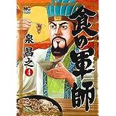 食の軍師 (4) (ニチブンコミックス)