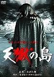 天獄の島[DVD]