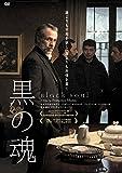 黒の魂[DVD]