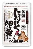 【健康家族】伝統にんにく卵黄 小粒タイプ(1粒300mg)×31粒入