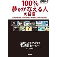 100%夢をかなえる人の習慣 (中経出版)