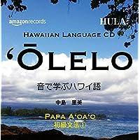 【Amazon.co.jp限定 】Hawaiian Language CD Olelo音で学ぶハワイ語Papa AOAO初級文法 1