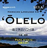 【Amazon.co.jp限定】Hawaiian Language CD Olelo音で学ぶハワイ語Papa AOAO初級文法 1