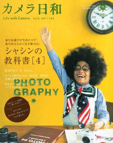 カメラ日和 2011年 03月号 [雑誌] VOL.35の詳細を見る