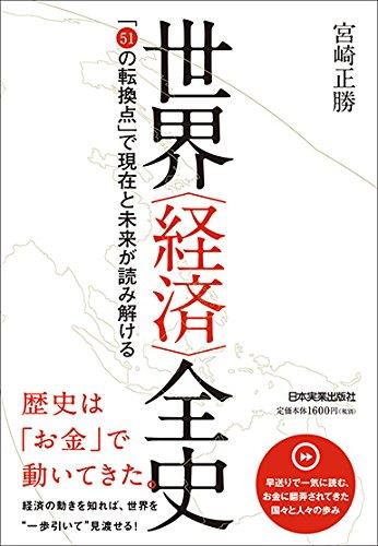 世界〈経済〉全史 「51の転換点」で現在と未来が読み解けるの電子書籍・スキャンなら自炊の森-秋葉2号店