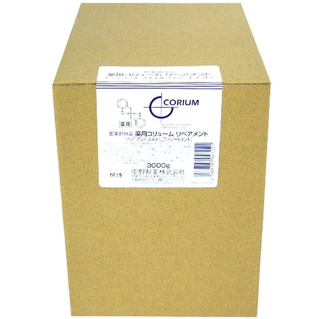 認知ペレグリネーション透過性ナカノ 薬用 コリューム リペアメント 3000g