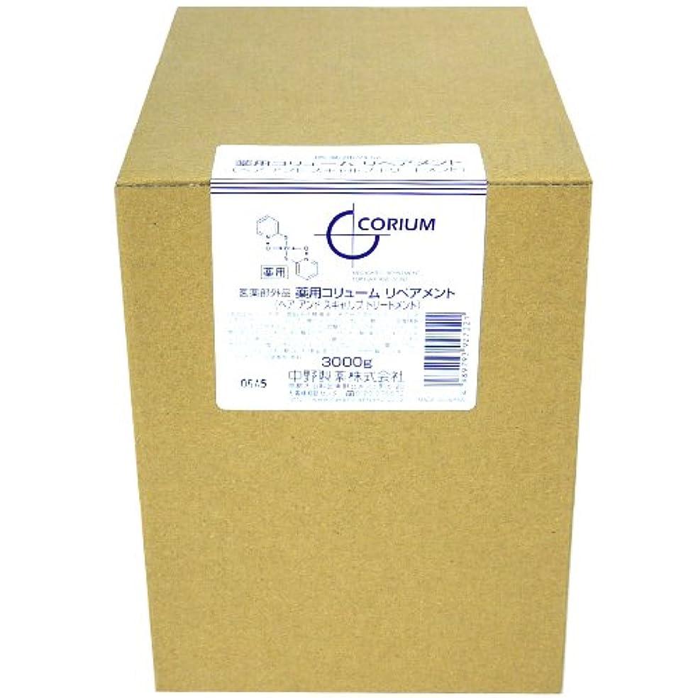 軽減トリッキー原始的なナカノ 薬用 コリューム リペアメント 3000g