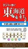ホントに歩く東海道 第12集 桑名~庄野(井田川)(ウォークマップ)