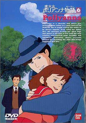 愛少女ポリアンナ物語 6  DVD