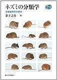 ネズミの分類学―生物地理学の視点 (Natural History)